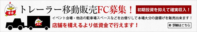 トレーラー移動販売FC募集!